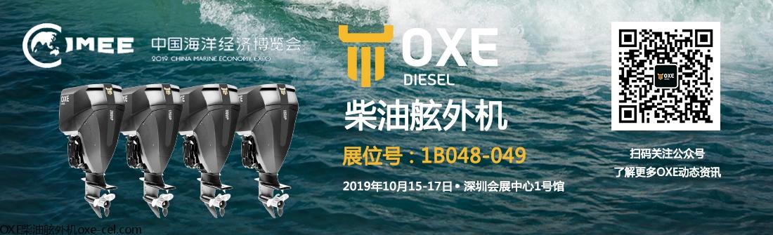 OXE舷外机中国海洋经济博览会